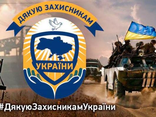 У школах Маневиччини провели заходи приурочені Дню захисника України