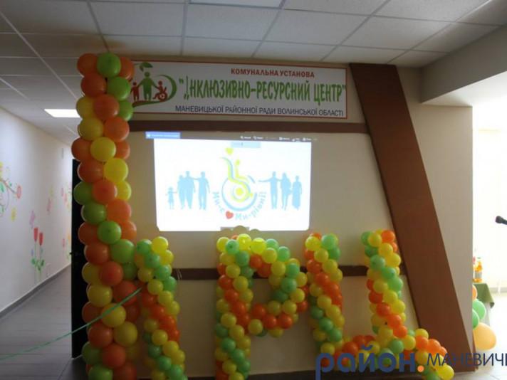У маневицькому «Інклюзивно-ресурсному центрі» оголосили конкурс на призначення педагогів