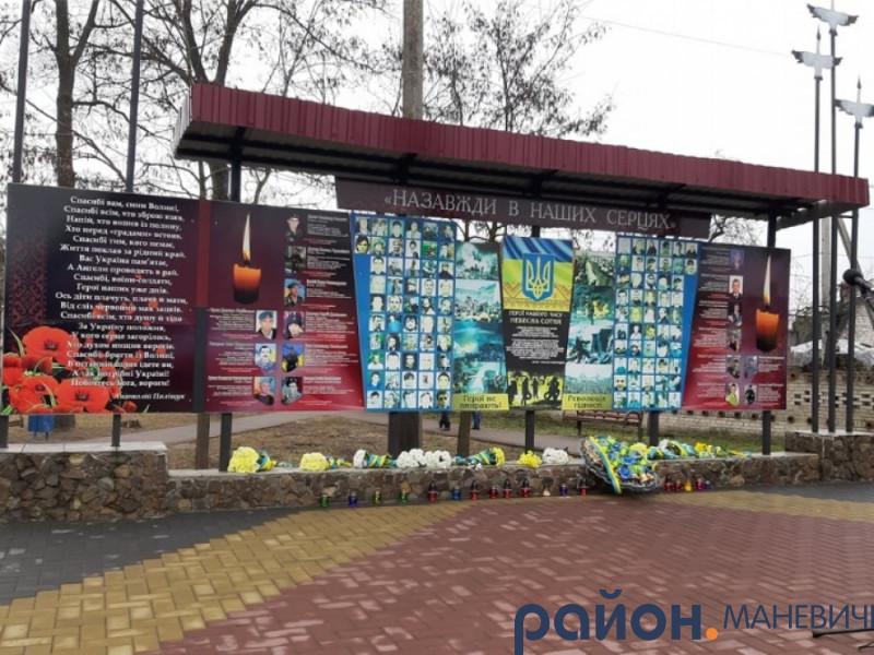 У Маневичах провели мітинг-реквієм, панахиду та покладання квітів з нагоди Дня Героїв Небесної Сотні