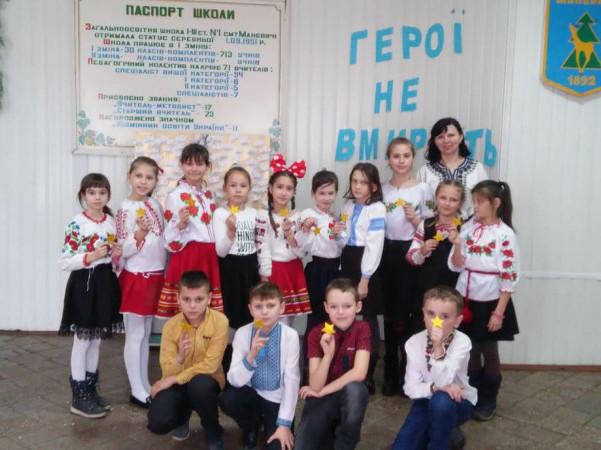 Маневицькі учні вшанували пам'ять загиблих під час Революції Гідності