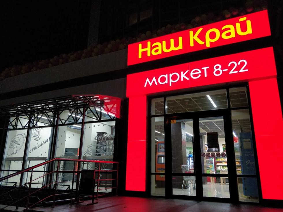 Інвестиційна група VolWest Group відкрила у квітні 12 нових магазинів за системою франчайзингу