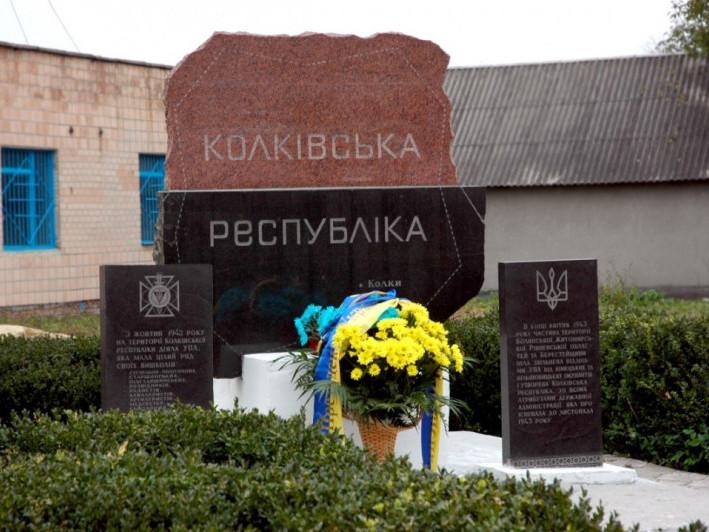 На Маневичині відзначать 76-річчя створення Колківської республіки