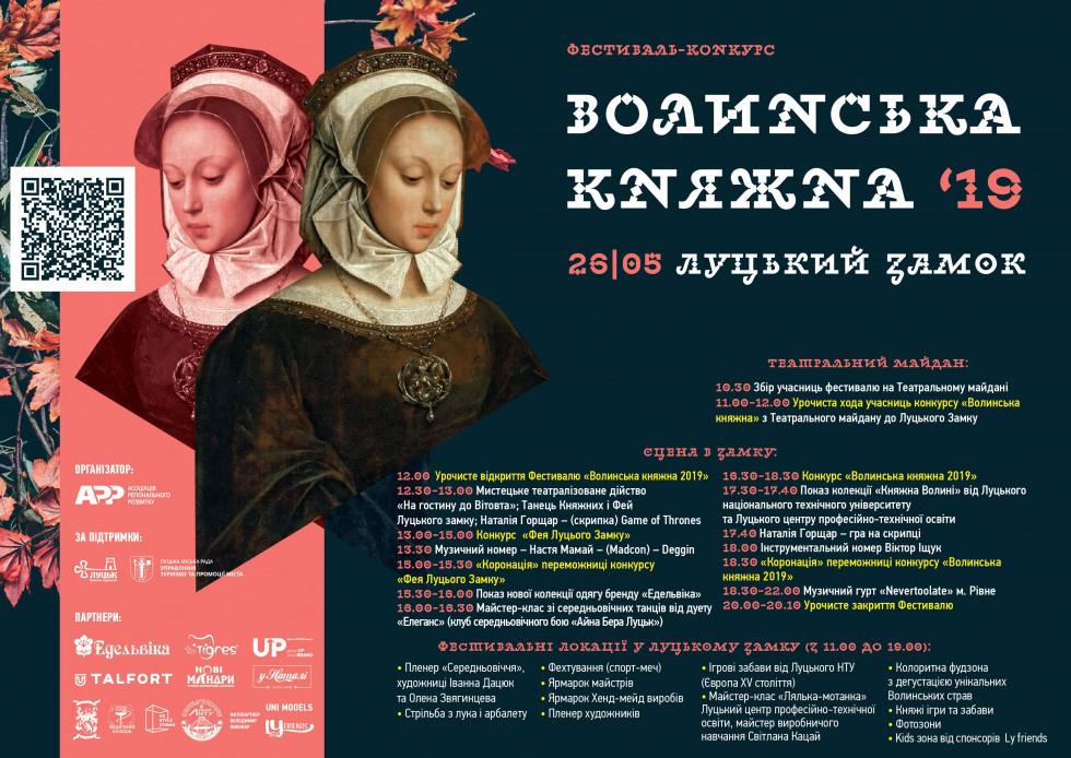 Маневичан запрошують на фестиваль «Волинська княжна»