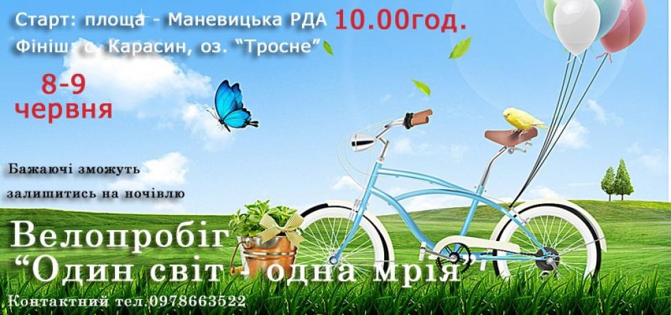 Всіх бажаючих запрошують на велопробіг «Один світ – одна мрія»