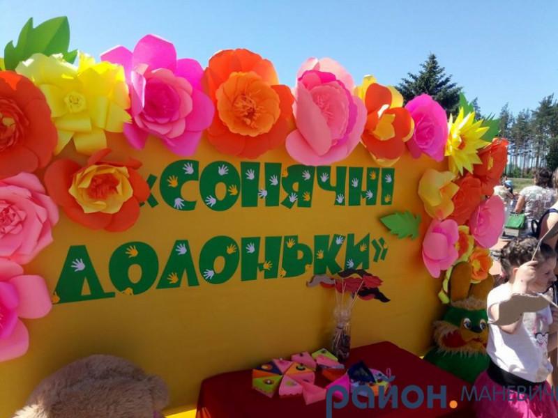 У Маневичах проведуть фестиваль для дітей «Сонячні долоньки»