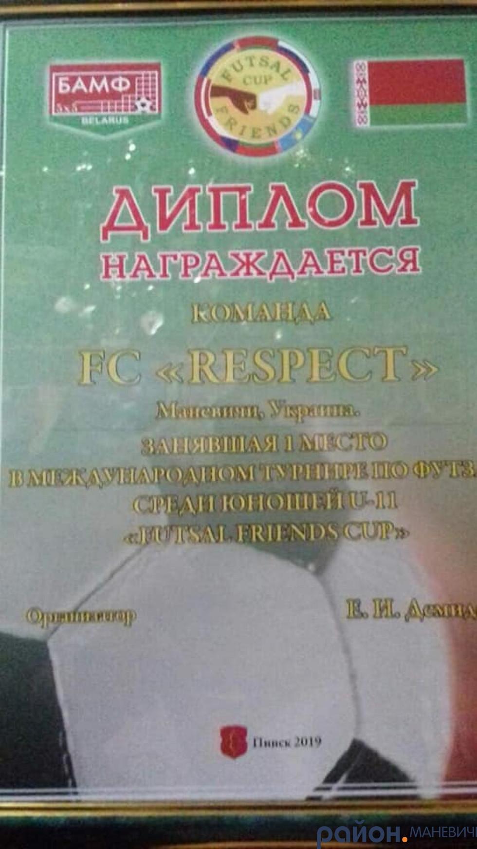 У Маневичах відбувся міжобласний турнір з футзалу