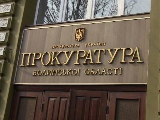Маневичі: виїзний прийом проведе перший заступник прокурора Волині