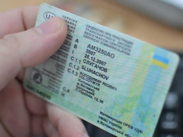В Україні подорожчають водійські посвідчення