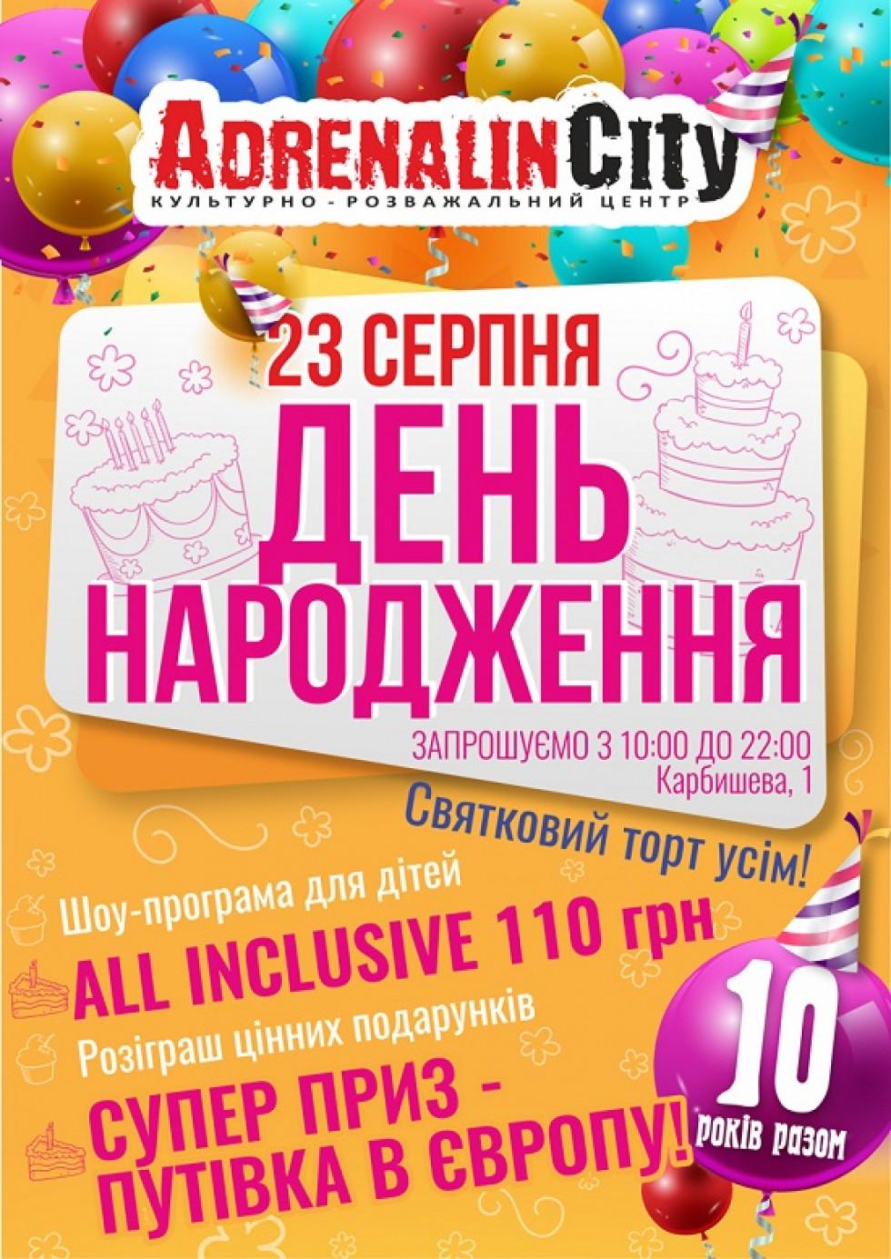 «Адреналін Сіті» запрошує на день народження