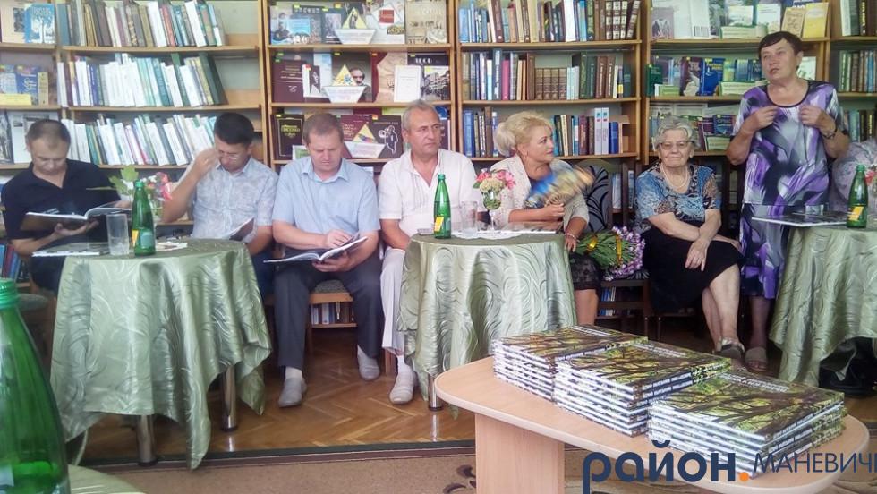 Відбулась презентація книги про Маневицький район