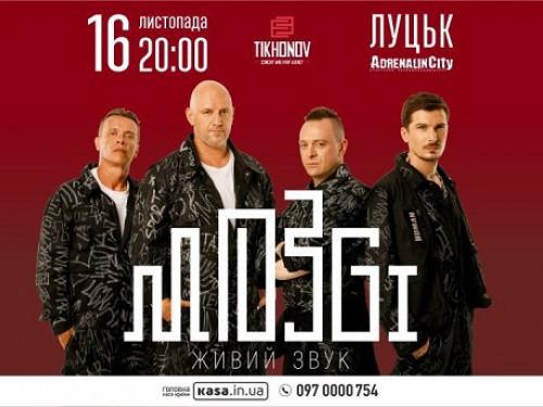 Гурт MOZGI дасть у Луцьку концерт до Дня студента