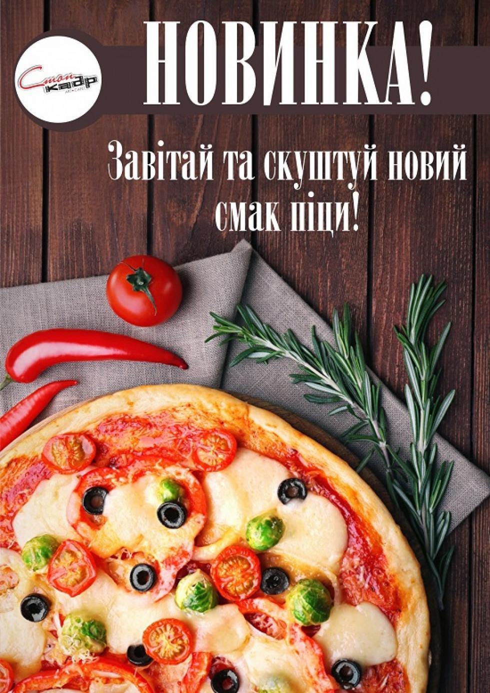 В арт-кафе «Стоп Кадр» новинка – піца в стилі «арт»