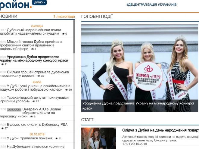 Район.Дубно: на Рівненщині запустили п`ятий сайт мережі Район.in.ua