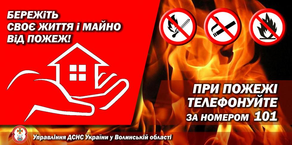 Маневичанам нагадують про небезпеку пічного опалення