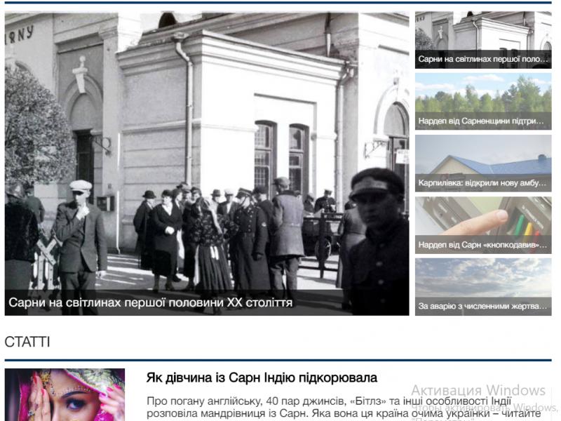 Район.Сарни: на Рівненщині запустили шостий сайт мережі Район.in.ua