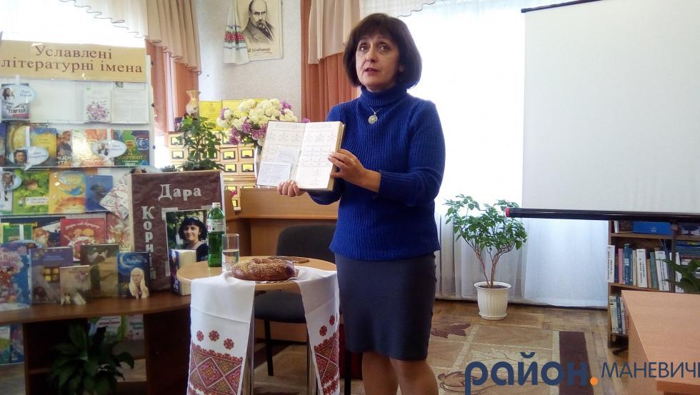 Маневичани зустрілись із письменницею Дарою Корній