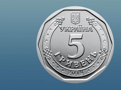 Як виглядатиме і коли з'явиться в обігу п'ятигривнева монета