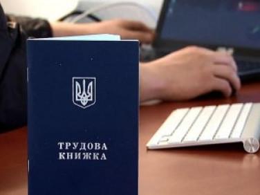 В Україні хочуть відмовитися від паперових трудових книжок