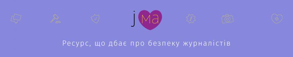 В Україні з'явиться сайт, який дбатиме про безпеку журналістів