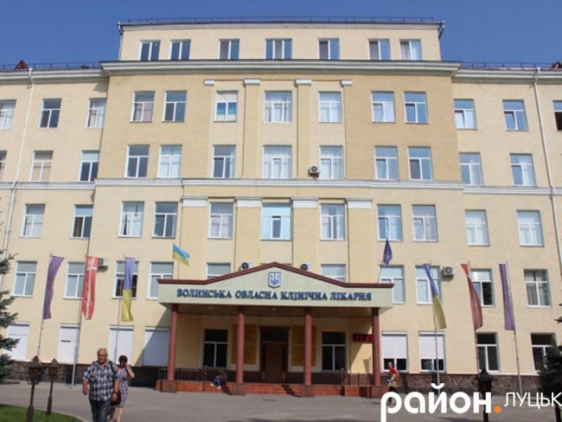 Волинській обласній лікарні виділили з бюджету області 60 мільйонів гривень