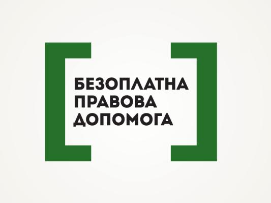 У Маневицькому бюро правової допомоги переходять на дистанційне надання правових послуг