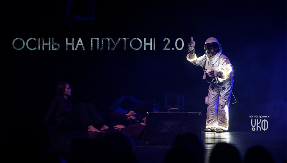 Маневицьких підлітків запрошують до участі в проєкті «Осінь на Плутоні»