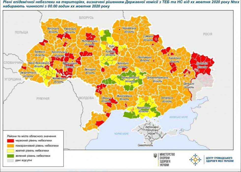 Без«зелених» епідзон: з 26 жовтня на Волині та Рівненщині діятиме нове зонування