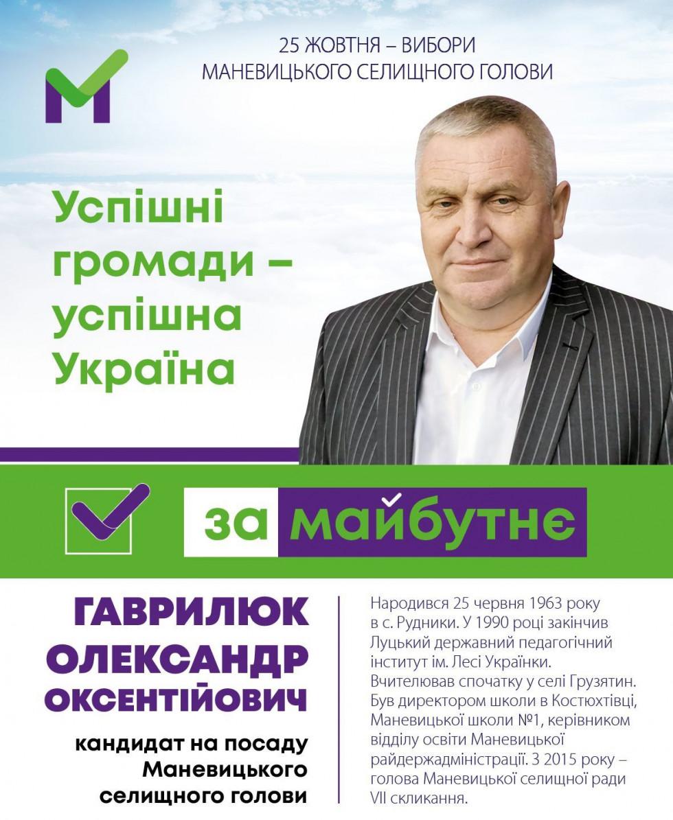 «Майбутнє будується зараз!», – звернення Олександра Гаврилюка до виборців