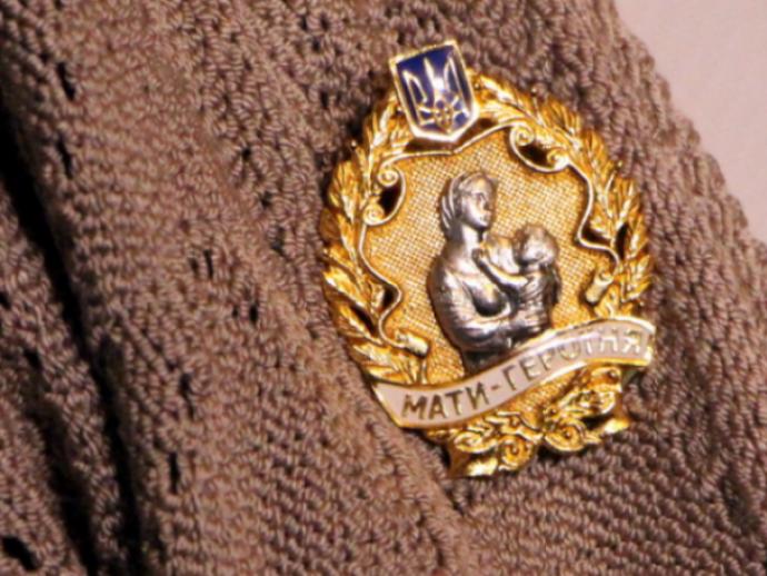 Жительки Маневиччини отримали звання «Мати-героїня»