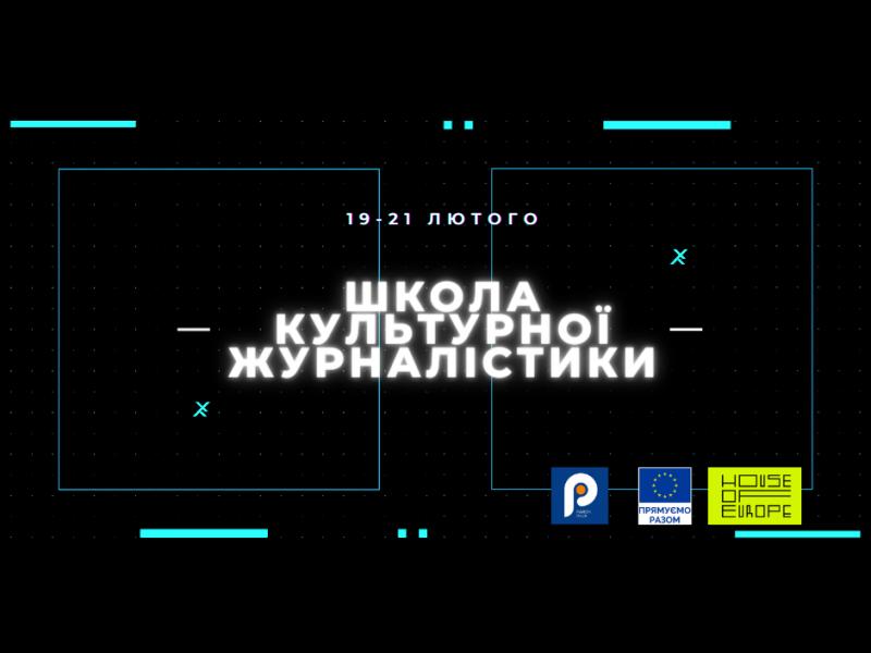 Медійників Волині та Рівненщини запрошують на Школу культурної журналістики
