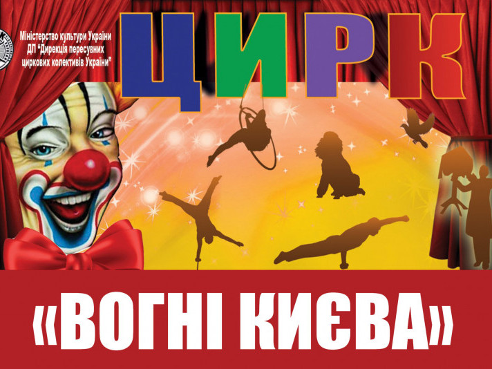 Цирк «Вогні Києва»