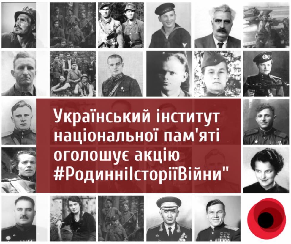 «Родинні історії війни»: Український інститут національної пам'яті розпочинає всеукраїнську акцію