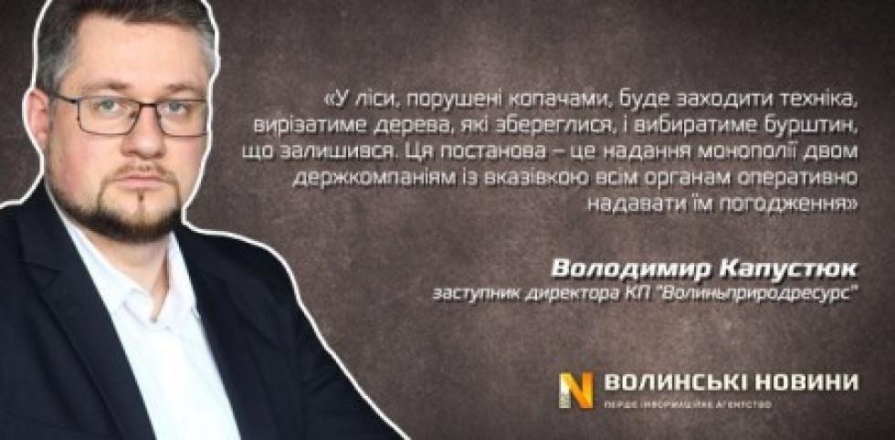 Ще у лютому 2017 року Анатолій Капустюк фігурував на сторінках інтернет-видань в ролі заступника директора КП «Волиньприродресурс». Правда, його чомусь прозвали тоді Володимиром