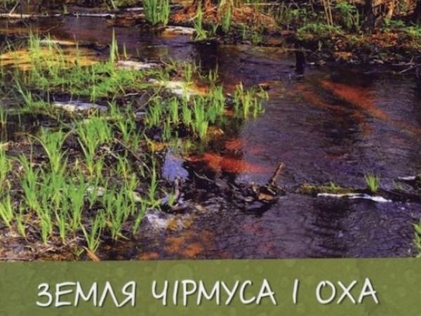 Серхів: історія села – у книжці «Земля Чірмуса і Оха»