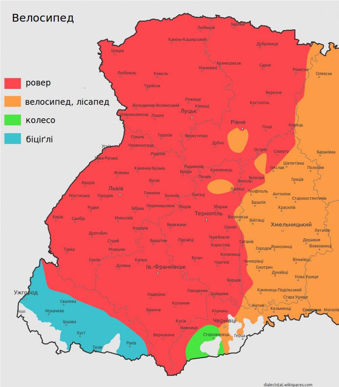 Так на Західній Україні кажуть на велосипед