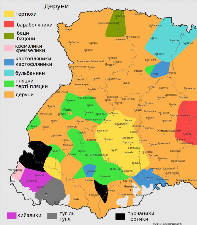 Так на Західній Україні кажуть на деруни