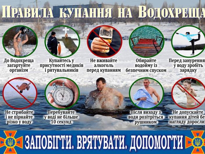 """Результат пошуку зображень за запитом """"правила поведінки на зимових водоймах під час святкування водохреща"""""""