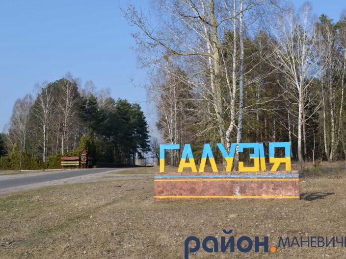 Село Галузія