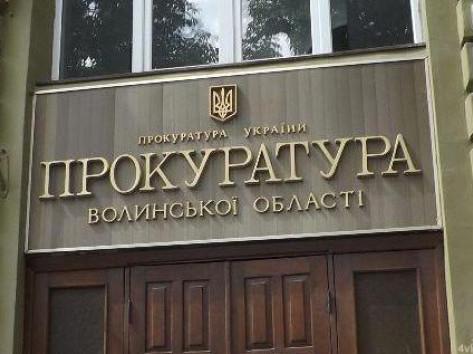 Прокуратура Волинської області