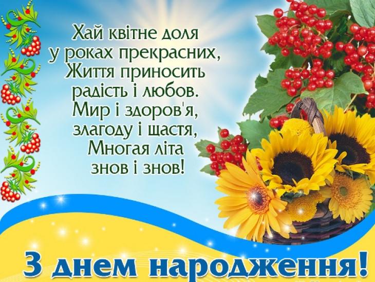 Маневицький календар: 26 червня день народження святкує директор Маневицького районного центру зайнятості