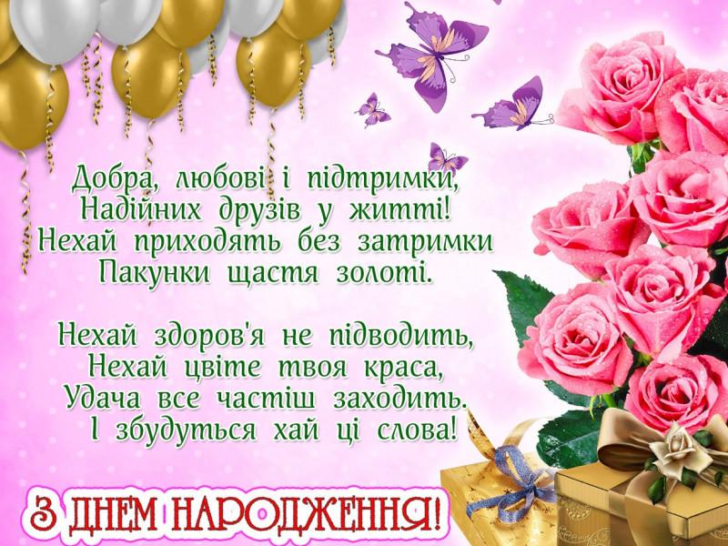 Маневицький календар: 4 липня день народження святкує головний спеціаліст відділу з питань надання адміністративних послуг