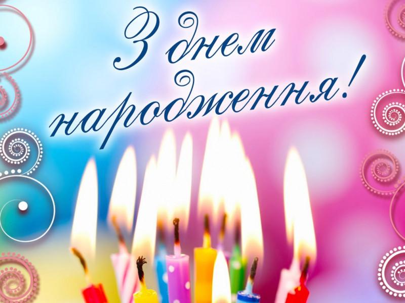 Маневицький календар: 5 липня день народження святкують сільський голова та начальник відділу держгеокадастру