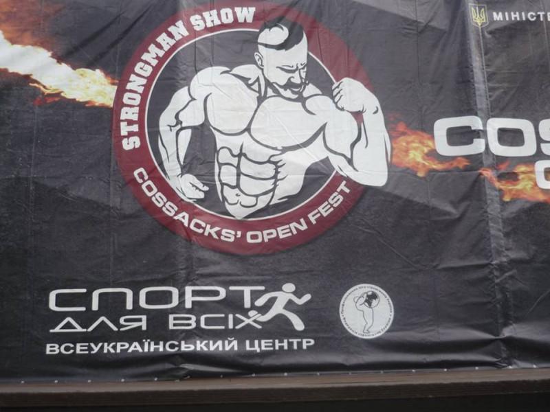 Козацькі розваги 2018