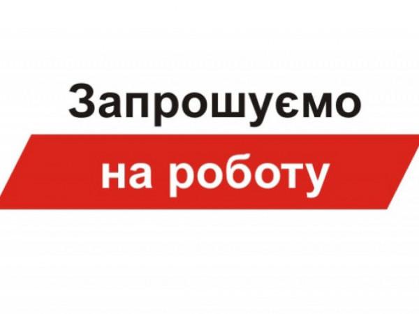 Маневицький професійний ліцей запрошує мешканців району на роботу