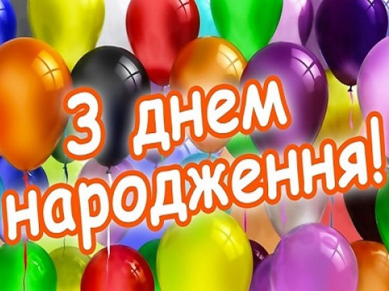Маневицький календар: 13 серпня день народження святкує директор школи