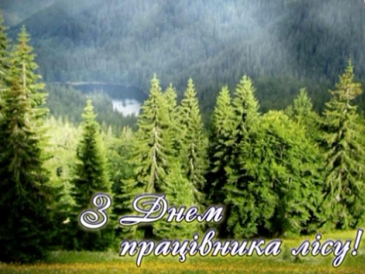 Маневичан запрошують святкувати разом День працівника лісу