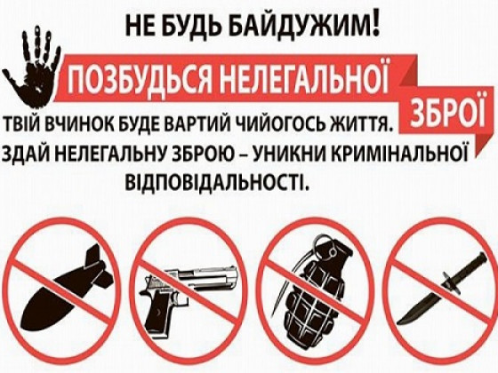 У Маневичах проводять місячник добровільної здачі зброї