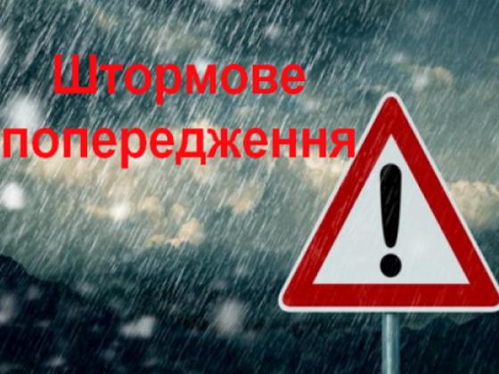 Через штормове попередження, водіїв просять бути обачними на дорогах