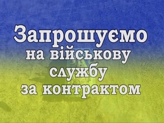 Маневичан запрошують на службу у Володимир-Волинський
