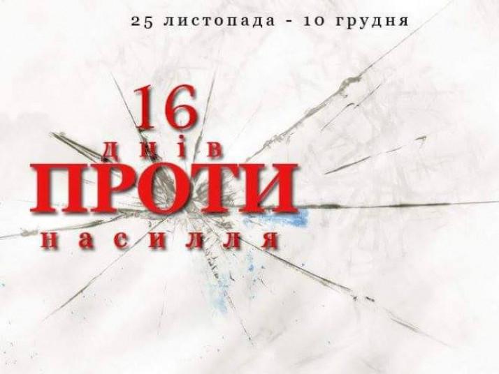 На Маневиччині стартували «16 днів проти насильства»